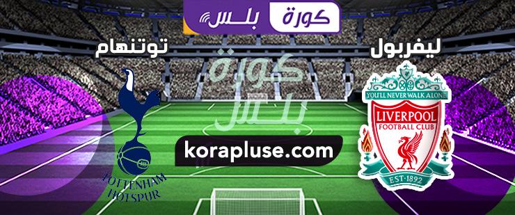 مباراة ليفربول وتوتنهام تعليق عصام الشوالي الدوري الانجليزي 16-12-2020