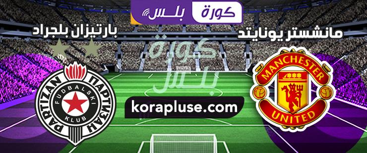 مباراة مانشستر يونايتد ضد بارتيزان بلجراد بث مباشر الدوري الاوربي 24-10-2019