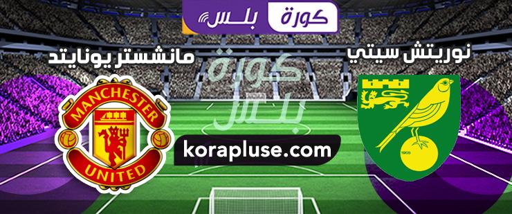 اهداف مباراة مانشستر يونايتد ضد نوريتش سيتي الدوري الانجليزي 11-01-2020
