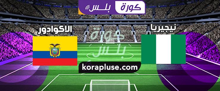 مباراة نيجيريا ضد الاكوادور بث مباشر كاس العالم للناشئين تحت 17 سنة 29-10-2019