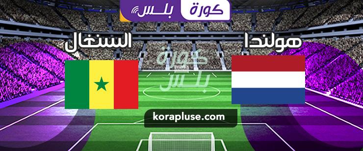 مباراة هولندا ضد السنغال بث مباشر كاس العالم للناشئين تحت 17 سنة 30-10-2019