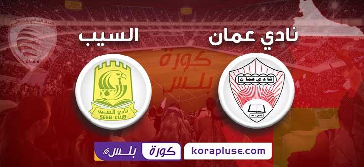 مباراة نادي عمان ضد السيب بث مباشر كأس الإتحاد العماني 11-10-2019