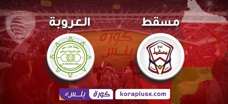 مباراة مسقط ضد العروبة بث مباشر كأس الإتحاد العماني 11-10-2019