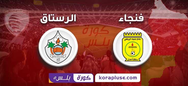 مباراة فنجاء ضد الرستاق بث مباشر كأس الإتحاد العماني 11-10-2019
