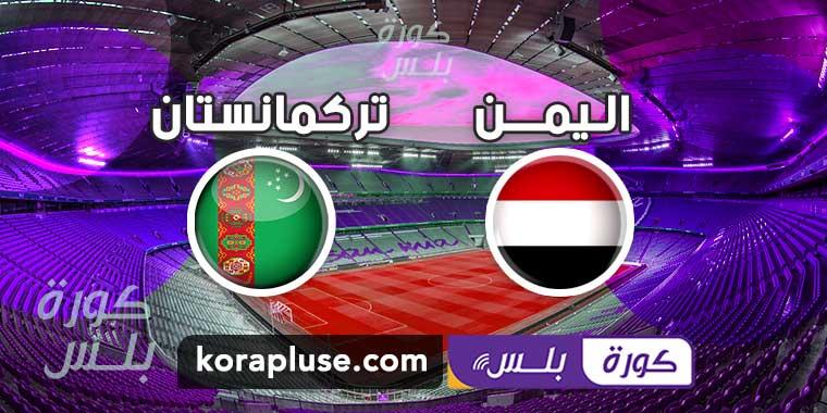 مباراة اليمن ضد تركمانستان بث مباشر 06 -11-2019 – تصفيات بطولة آسيا للشباب تحت سن 19
