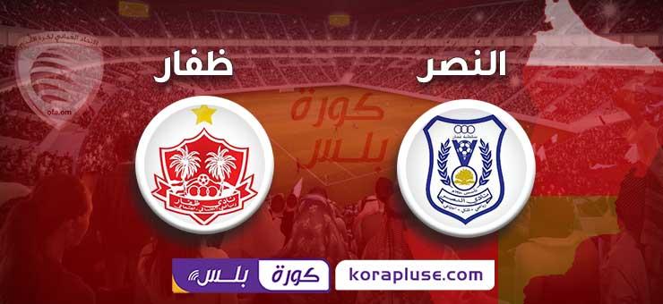 اهداف مباراة النصر ضد ظفار 0-2 الدوري العماني دوري عمانتل 29-12-2019