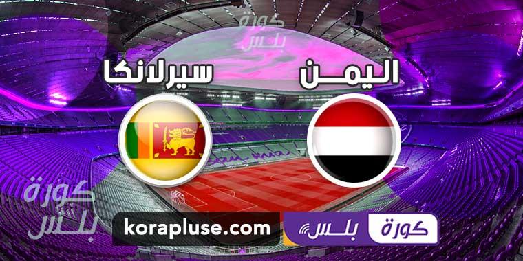 اهداف و ملخص مباراة اليمن وسريلانكا تصفيات اسيا للشباب تحت سن 19 سنة 8-11-2019
