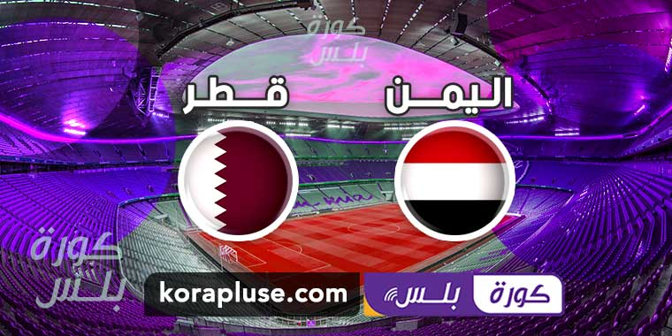 مباراة اليمن ضد قطر بث مباشر تصفيات آسيا للشباب تحت سن 19 عام – 10 -11-2019