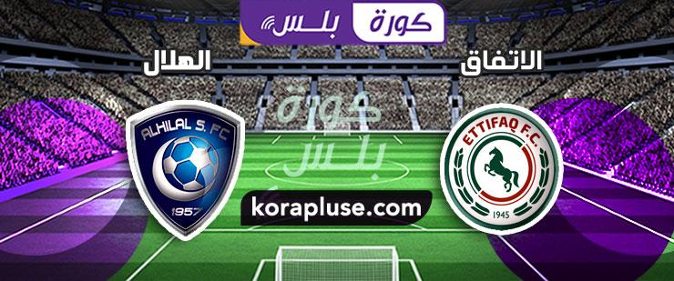 مباراة الاتفاق ضد الهلال بث مباشر دوري محمد بن سلمان للمحترفين 5-10-2019