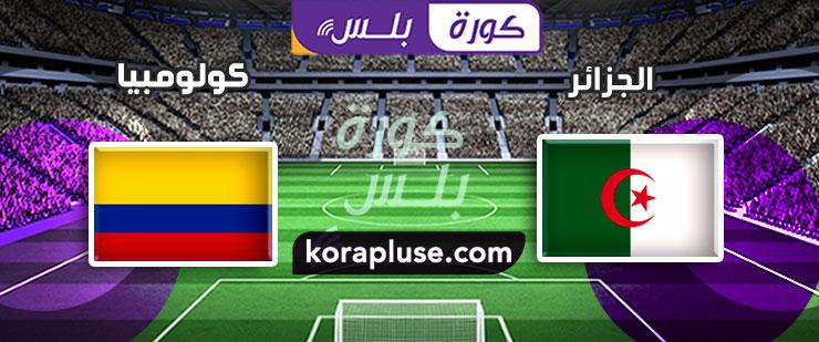 اهداف و ملخص مباراة الجزائر وكولمبيا 15-10-2019 مباراة ودية