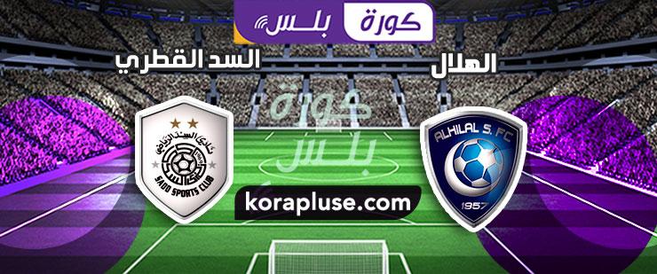 مباراة الهلال السعودي ضد السد القطري بث مباشر دوري ابطال اسيا 22-10-2019