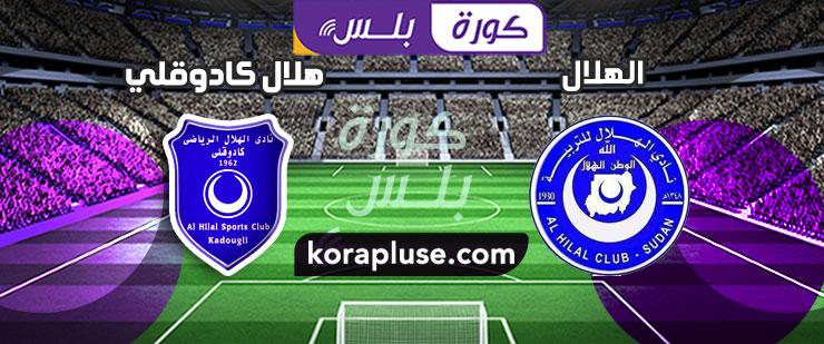 مباراة الهلال ضد هلال كادوقلي بث مباشر الدوري السوداني الممتاز 02-10-2019