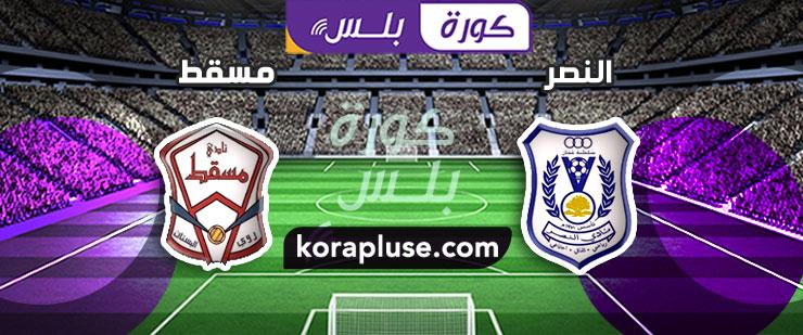 مباراة النصر ضد مسقط بث مباشر الدوري العماني دوري عمانتل 17-12-2019