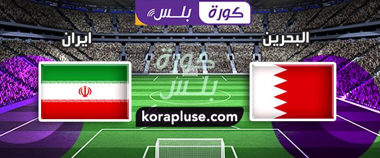 مباراة البحرين ضد ايران بث مباشر تصفيات اسيا و كأس العالم 2022