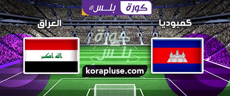 مباراة العراق ضد كمبوديا بث مباشر تصفيات اسيا و كأس العالم 2022 15-10-2019