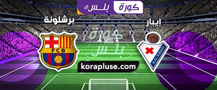 مباراة برشلونة وايبار بث مباشر تعليق عصام الشوالي الدوري الاسباني
