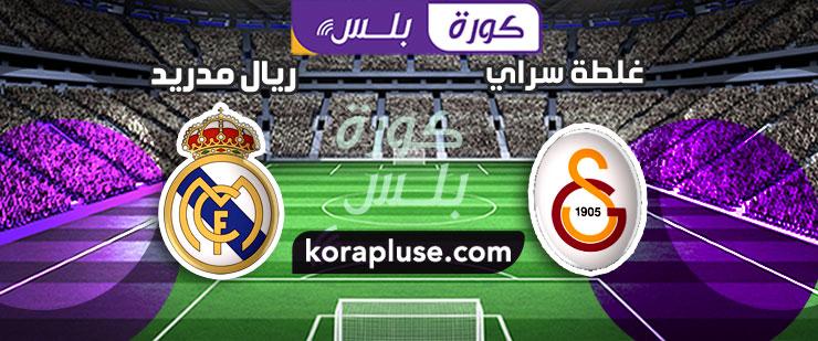 مباراة غلطة سراي وريال مدريد بث مباشر تعليق عصام الشوالي دوري ابطال اوروبا 22-10-2019