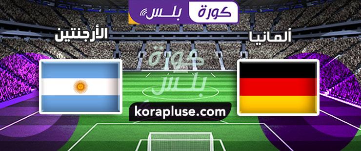 مباراة المانيا ضد الارجنتين بث مباشر مباراة ودية 9-10-2019