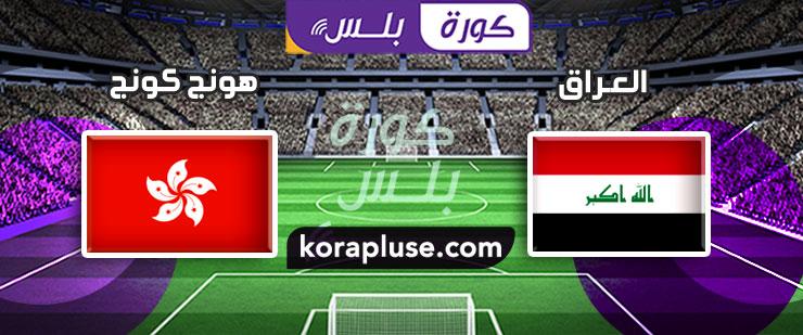 مباراة العراق ضد هونج كونج بث مباشر تصفيات اسيا و كأس العالم 2022 10-10-2019
