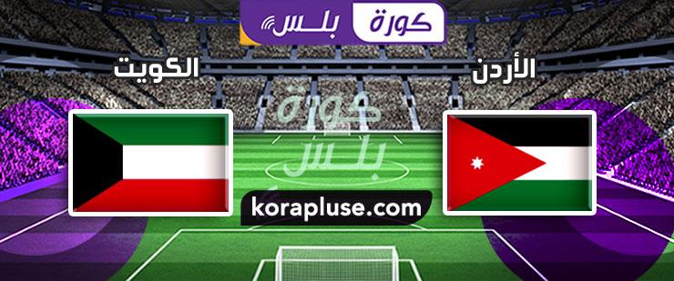 موعد مباراة الاردن ضد الكويت في تصفيات اسيا و كأس العالم 2022