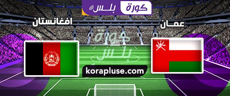 اهداف و ملخص مباراة عمان وافغانستان تصفيات كاس اسيا وكاس العالم 10-10-2019