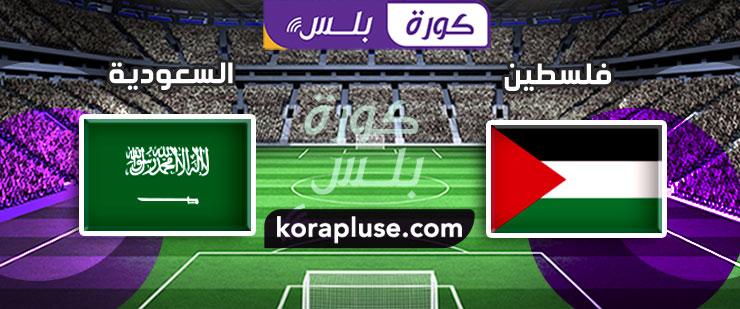 مباراة فلسطين ضد السعودية بث مباشر تصفيات اسيا و كأس العالم 2022