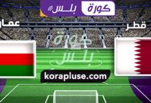Photo of مباراة قطر ضد عمان بث مباشر تصفيات اسيا و كأس العالم 2022 15-10-2019