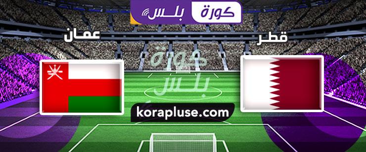 موعد مباراة قطر ضد عمان في المرحلة الثانية من تصفيات اسيا و كأس العالم 2022