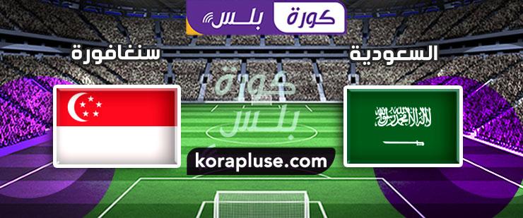 مباراة السعودية ضد سنغافورة بث مباشر تصفيات اسيا و كأس العالم 2022 10-10-2019