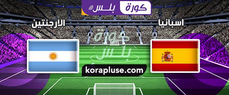 مباراة اسبانيا ضد الارجنتين بث مباشر كاس العالم للناشئين تحت 17 سنة 28-10-2019