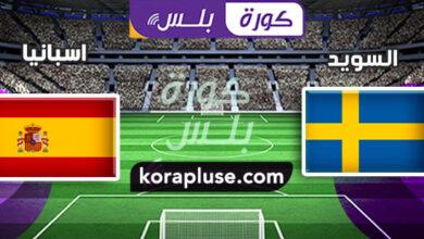 Photo of اهداف مباراة اسبانيا والسويد 15-10-2019 تصفيات امم اوروبا 2020