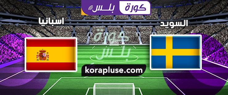 اهداف مباراة اسبانيا والسويد 15-10-2019 تصفيات امم اوروبا 2020