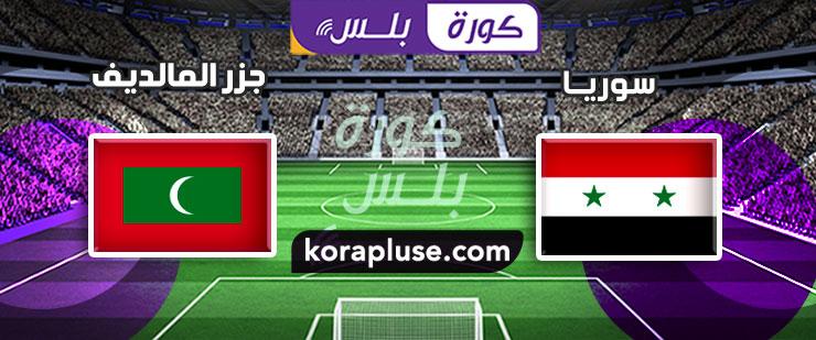 مباراة سوريا ضد جزر المالديف بث مباشر تصفيات اسيا و كأس العالم 2022 10-10-2019