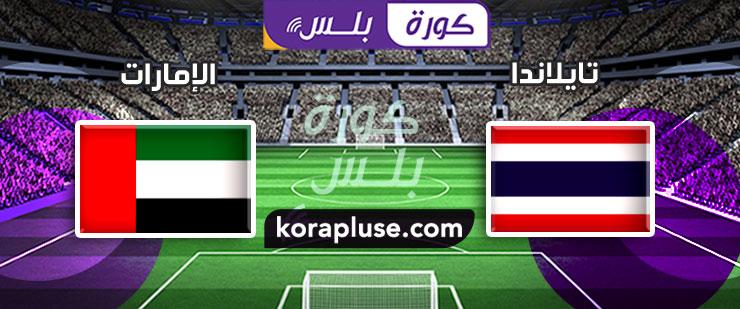 موعد مباراة الإمارات ضد تايلاند في تصفيات اسيا و كأس العالم 2022