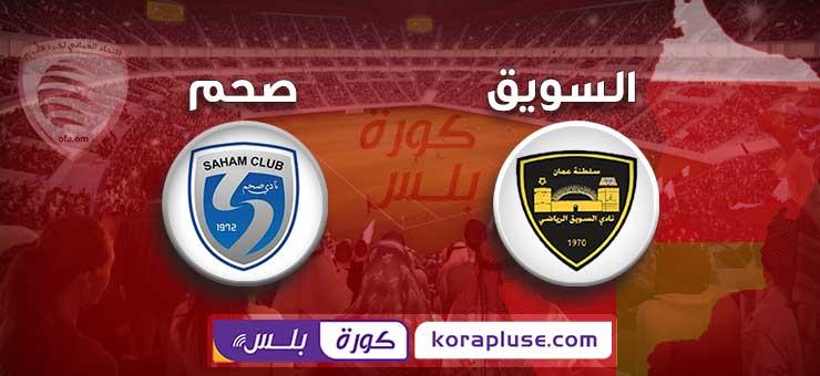 مباراة السويق ضد صحم بث مباشر كأس الإتحاد العماني 11-10-2019