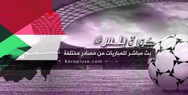 مباراة الفلاح عطيرة ضد هلال كادوقلي بث مباشر 16-10-2019 الدوري السوداني الممتاز