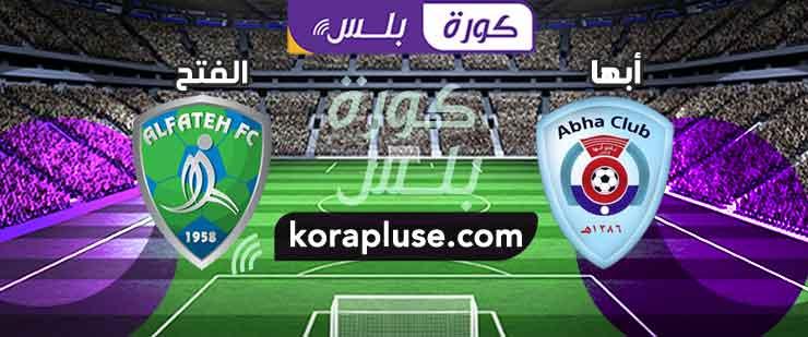 مباراة أبها ضد الفتح بث مباشر دوري الأمير محمد بن سلمان 22-11-2019