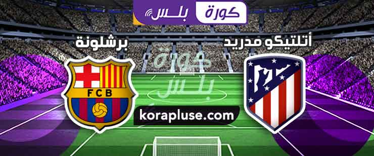 مباراة برشلونة واتلتيكو مدريد بث مباشر تعليق رؤوف خليف الدوري الاسباني 21-11-2020