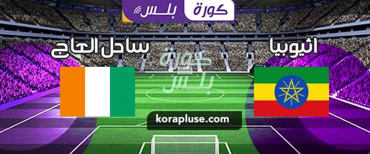 مباراة اثيوبيا ضد ساحل العاج بث مباشر تصفيات كأس أمم أفريقيا  19-11-2019