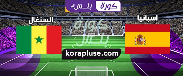 مباراة اسبانيا ضد السنغال بث مباشر كاس العالم للناشئين تحت 17 سنة 06-11-2019