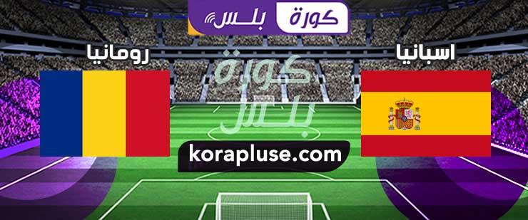 مباراة اسبانيا ضد رومانيا بث مباشر تعليق عصام الشوالي تصفيات يورو 2020 بتاريخ 18-11-2019