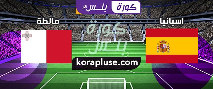 مباراة اسبانيا ضد مالطة بث مباشر التصفيات المؤهلة ليورو 2020 بتاريخ 15-11-2019