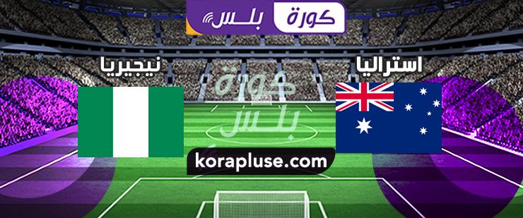 مباراة استراليا ضد نيجيريا بث مباشر كاس العالم للناشئين تحت 17 سنة 01-11-2019
