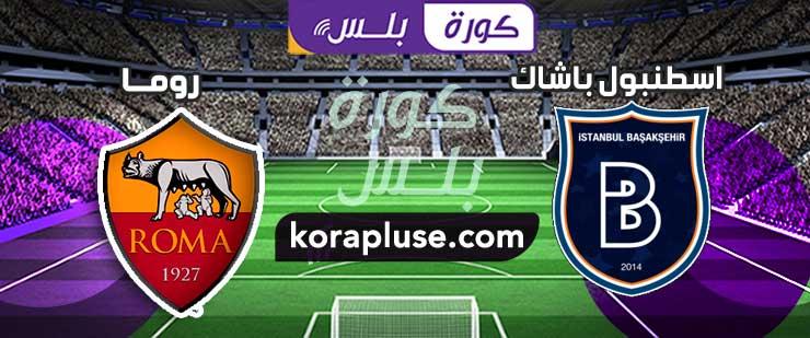 مباراة اسطنبول باشاك ضد روما بث مباشر الدوري الاوروبي بتاريخ 28-11-2019