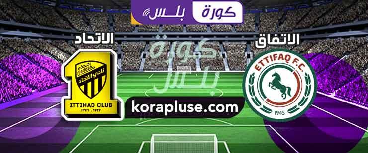 مباراة الاتحاد والاتفاق الدوري السعودي 18-10-2020