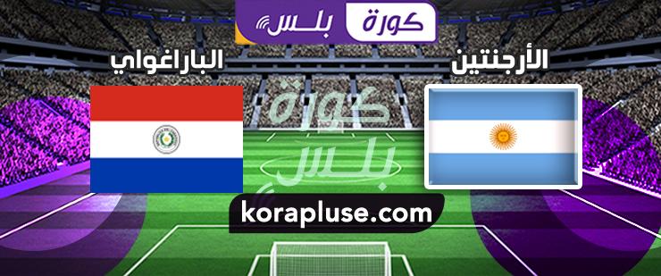 مباراة الارجنتين ضد باراغواي تصفيات كاس العالم امريكا الجنوبية 13-11-2020