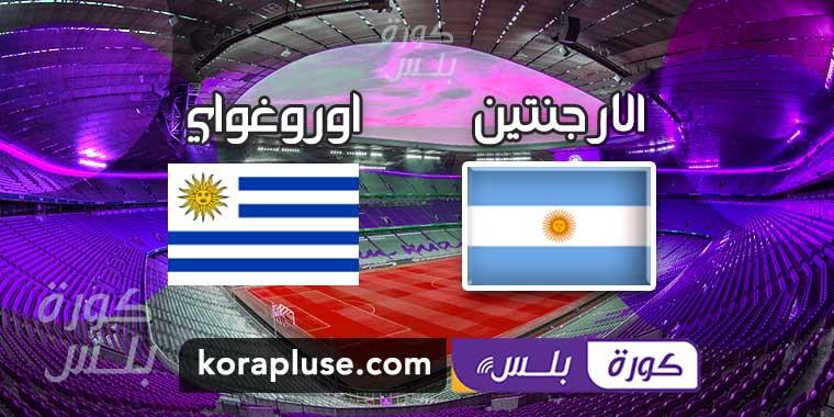 مباراة الارجنتين ضد اوروغواي بث مباشر تصفيات امريكا الجنوبية كاس العالم 2022