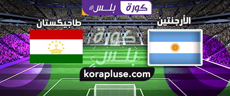 مباراة الارجنتين ضد طاجيكستان بث مباشر كاس العالم للناشئين تحت 17 سنة 03-11-2019