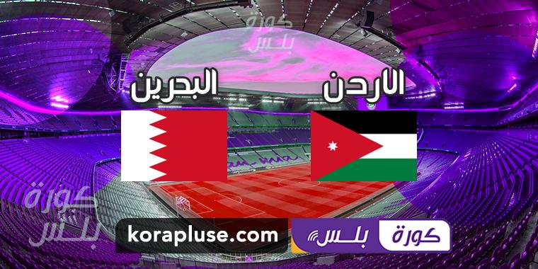 مباراة الاردن ضد البحرين بث مباشر مباريات دولية ودية 30-03-2021
