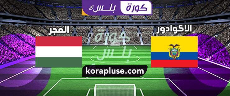 مباراة الاكوادور ضد المجر بث مباشر كاس العالم للناشئين تحت 17 سنة 01-11-2019